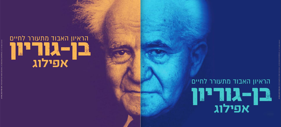 Mozer's film is based around a long-lost 1968 interview with former Israeli PM David Ben-Gurion. Photo: Yariv Mozer/Facebook
